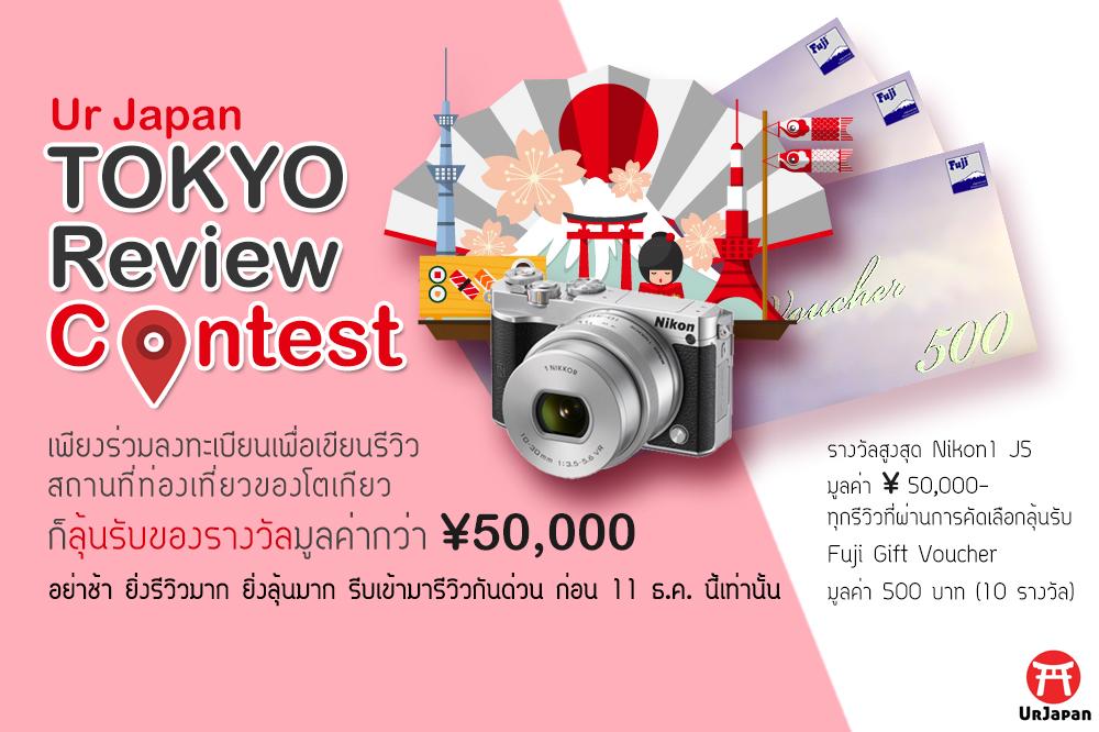 UrJapan TOKYO Review Contest
