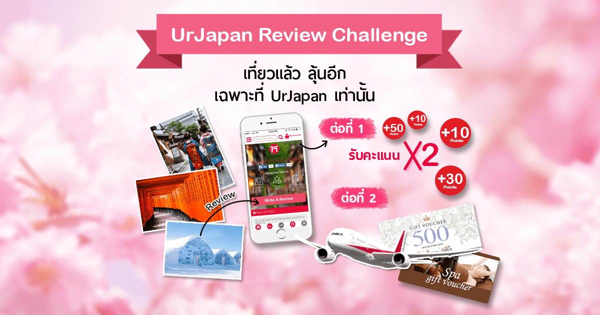 """กลับมาอีกครั้งกับกิจกรรมที่คนชอบเที่ยวญี่ปุ่นตั้งตารอคอย """"UrJapan Review Challenge"""""""